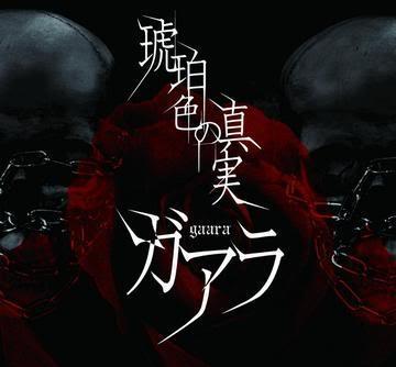 Gaara (ガアラ) Kohaku_shoku_no_shinjitsu-1