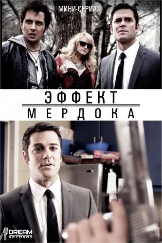 Расследования Мердока(The Murdoch Mysteries) 89bd7b046add8e8df9373f3e9c88b947