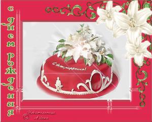 Поздравляем с Днем Рождения Галину (galina333) 4fbfcc06cbcb5bd41cce24e39d20346e