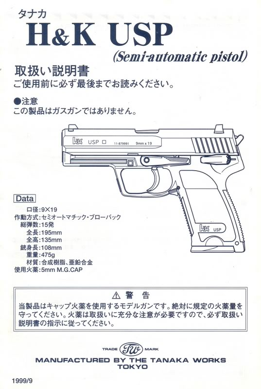 H&K USP Oct0401