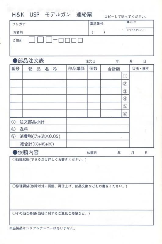 H&K USP Oct0409