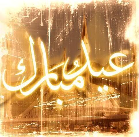 saha 3idkom Eid-Mubarak