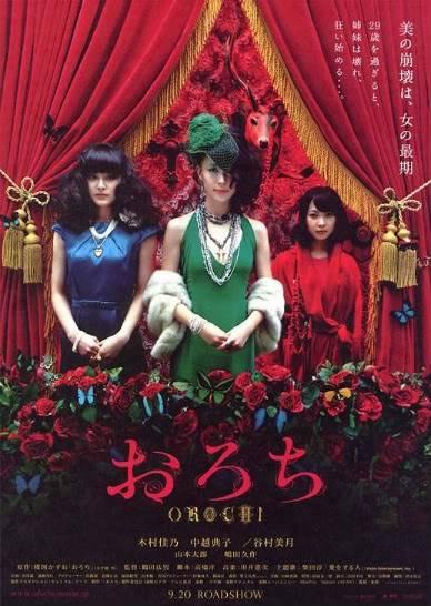 فيلم الرعب اليابانى الرهيب .. Orochi 2008 DVD`Rip مترجم بإحترافية .. بمساحة 195 ميجا ( رابط واحد ) وعلى 23 سيرفر Oro