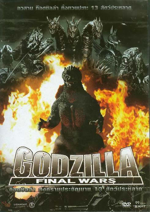 فيلم الخيال والاكشن الرهيبــ Godzilla: Final Wars DvDRip مترجم بمساحة 356 ميجا ورابط واحد على عدة سيرفرات Godzilla_Final_Wars