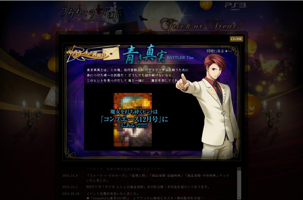 Umineko no Naku Koro Ni PS3 - Página 4 Battlerps3pag