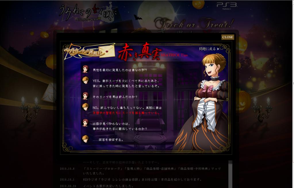 Umineko no Naku Koro Ni PS3 - Página 4 Beatriceps3pag