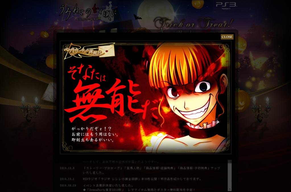 Umineko no Naku Koro Ni PS3 - Página 4 Beatriceps3pag2
