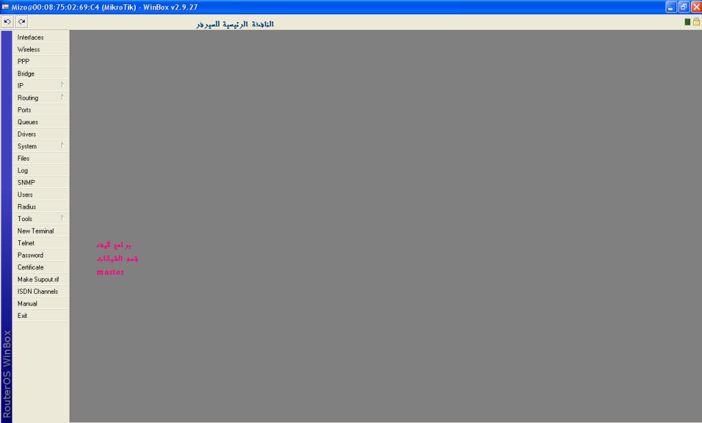 اكبرشرح كامل لسيرفر الميكروتك تسطيبه واستخدامه + رابط تحميل 576376465-2