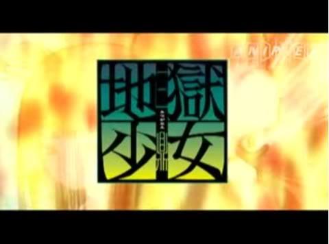 Jigoku Shoujo (Hell Girl) Jigokushoujomitsuganae