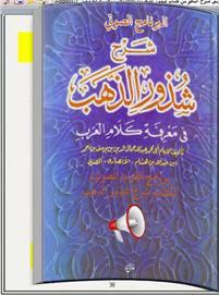 البرنامج الصوتي شرح النحو من كتاب شذور الذهب في معرفة كلام العرب للحاسب 1_zps8ysosufb