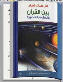 القرآن والعلوم العصرية كتاب تقلب صفحاته بنفسك للحاسب 1_zpskxyolkbq