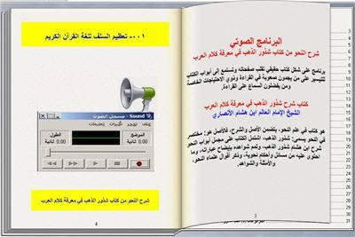 البرنامج الصوتي شرح النحو من كتاب شذور الذهب في معرفة كلام العرب للحاسب 2_zps8i9u0lvo