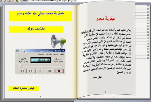 البرنامج الصوتي العبقريات للعقاد للحاسب 2_zpsb3ox3axh