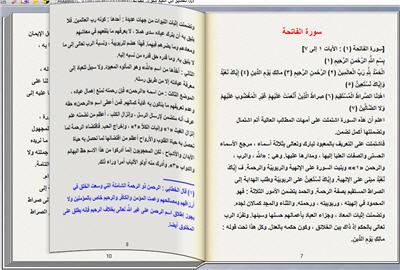 تفسير ابن القيم للقرآن الكريم كتا تقلب صفحاته بنفسك للكمبيوتر 2_zpsdqf4csc5