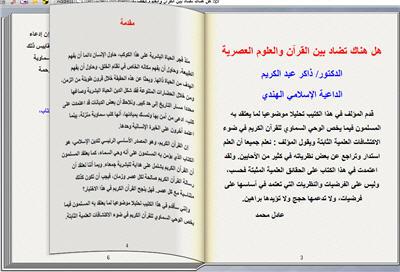 القرآن والعلوم العصرية كتاب تقلب صفحاته بنفسك للحاسب 2_zpseiefnten