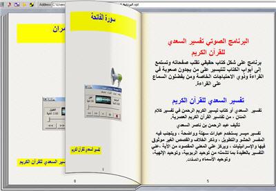 البرنامج الصوتي تفسير السعدي للقرآن الكريم للحاسب 2_zpsjflhkx4d