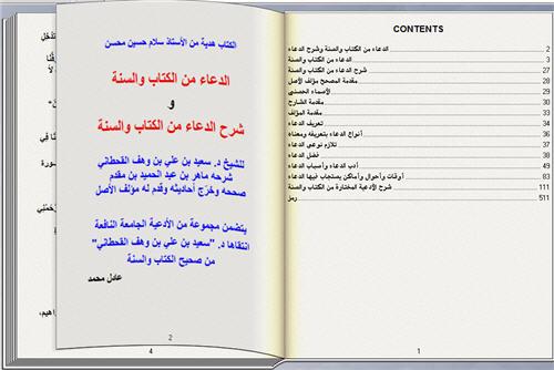 الدعاء من الكتاب والسنة وشرح الدعاء كتاب تقلب صفحاته بنفسك للحاسب 2_zpsyer40omx