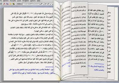 تفسير ابن القيم للقرآن الكريم كتا تقلب صفحاته بنفسك للكمبيوتر 3_zpsjhwj4bdm