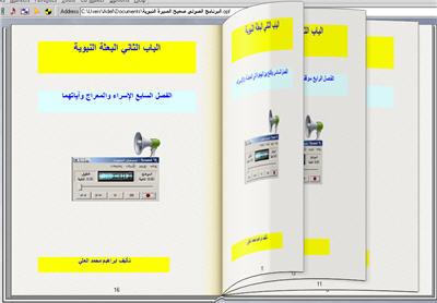 البرنامج الصوتي صحيح السيرة النبوية للحاسب 3_zpsndezpjbp