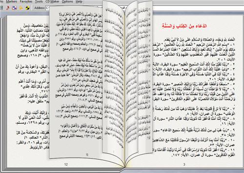 الدعاء من الكتاب والسنة وشرح الدعاء كتاب تقلب صفحاته بنفسك للحاسب 3_zpsppggw1zk