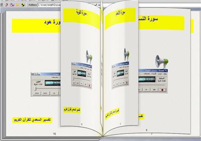 البرنامج الصوتي تفسير السعدي للقرآن الكريم للحاسب 3_zpsujpwdzlr