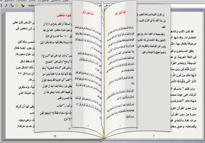 القرآن والعلوم العصرية كتاب تقلب صفحاته بنفسك للحاسب 3_zpszvkym6e5
