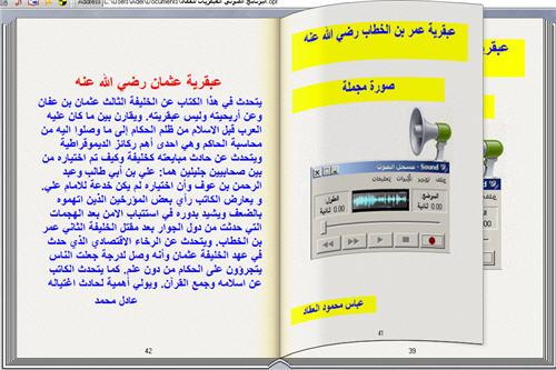 البرنامج الصوتي العبقريات للعقاد للحاسب 4_zpsfcwwmrc0
