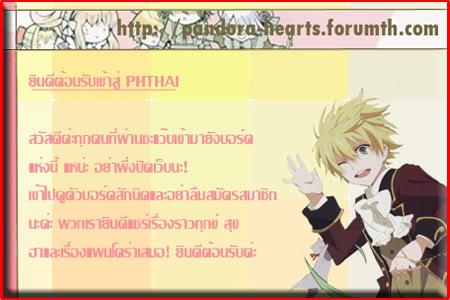 PANDORA-HEARTS THAI ::  PHThai - PHThai Portal Phthai1