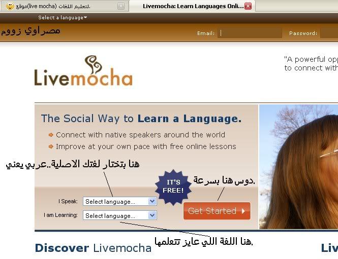 موقع(live mocha) لتعليم اللغات. 1-7