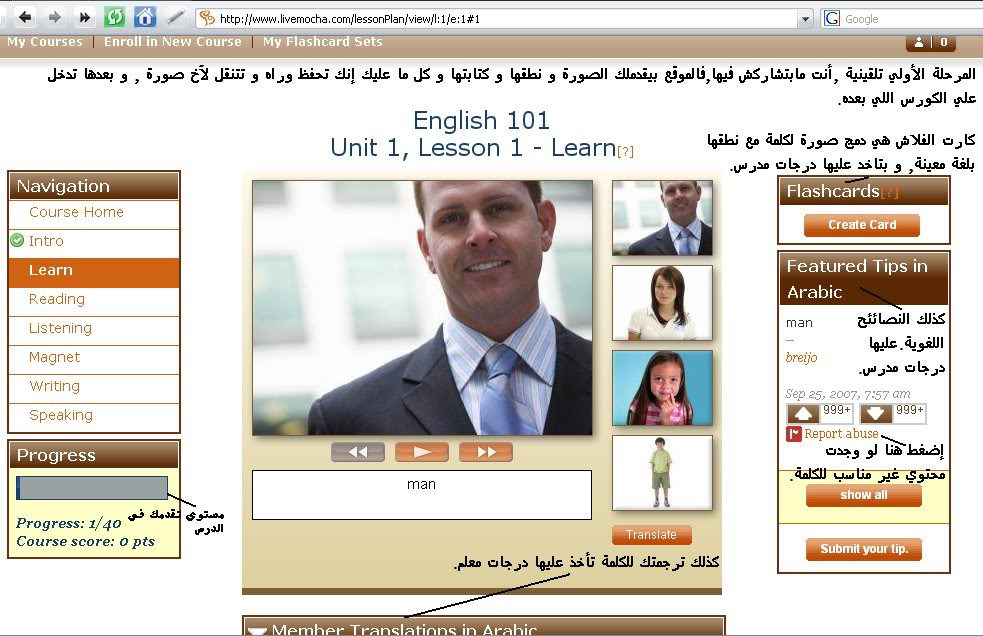 موقع(live mocha) لتعليم اللغات. 11-2