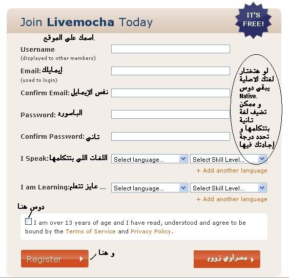 موقع(live mocha) لتعليم اللغات. 2-9
