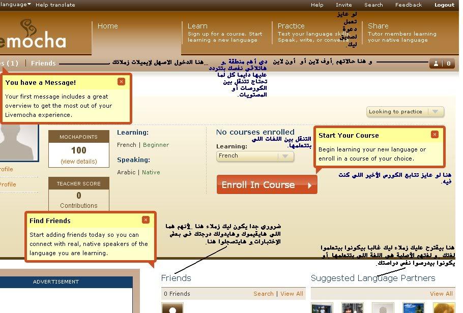 موقع(live mocha) لتعليم اللغات. 5-4
