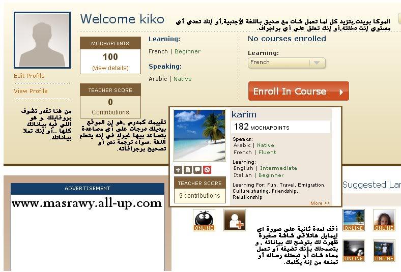 موقع(live mocha) لتعليم اللغات. 6-2