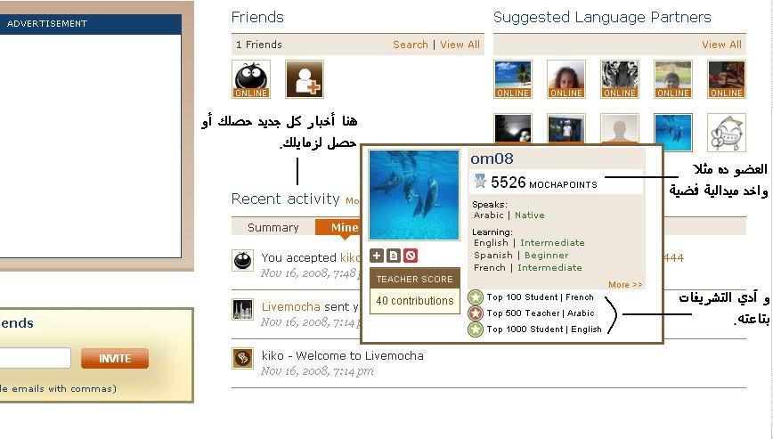 موقع(live mocha) لتعليم اللغات. 7-4