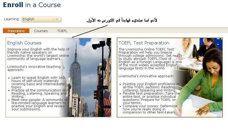 موقع(live mocha) لتعليم اللغات. 8-1