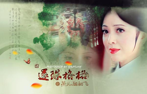 [2011 - TQ] Tân Hoàng Châu Cách Cách 5-5