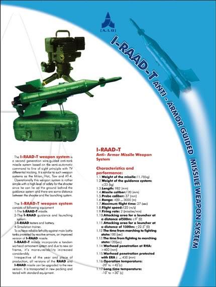 موسوعة الصناعات الايرانية Raad