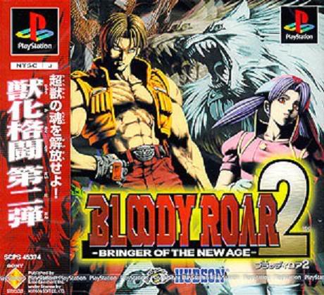 لعبة Bloody_roar_2 Br2j_front