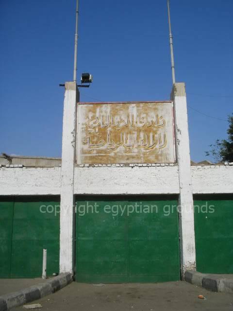 The Egyptian Fields of Dreams ZamalekHelmiZamoraEntrance2