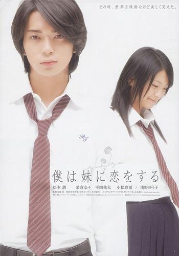Boku wa imouto ni koi wa suru  Live-Action Bokuimo_movie