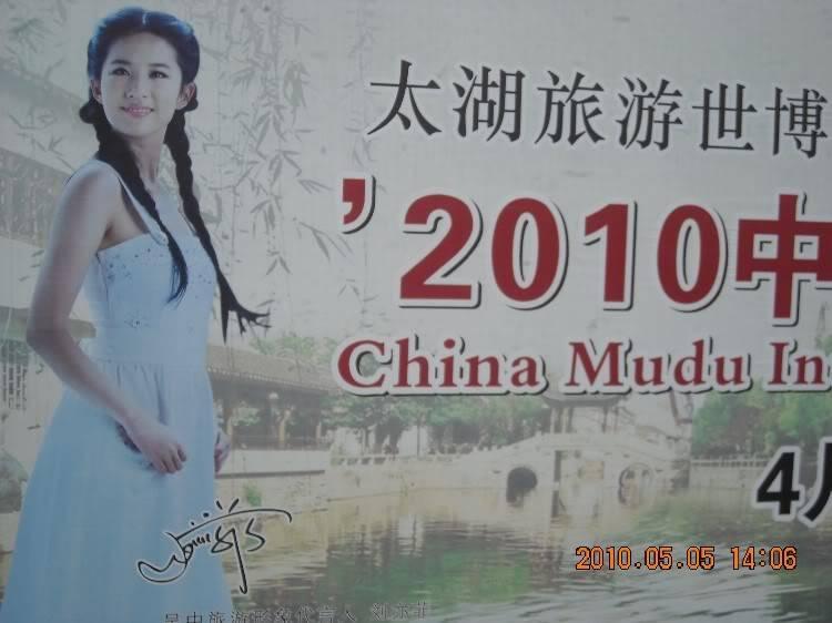 [2008] โฆษณาประชาสัมพันธ์ส่งเสริมการท่องเที่ยวเมืองซูโจว - Page 2 53416533201005052134553895010405-2