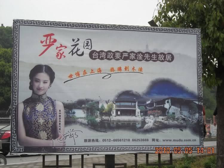 [2008] โฆษณาประชาสัมพันธ์ส่งเสริมการท่องเที่ยวเมืองซูโจว - Page 2 53416533201005052134553895010405-3