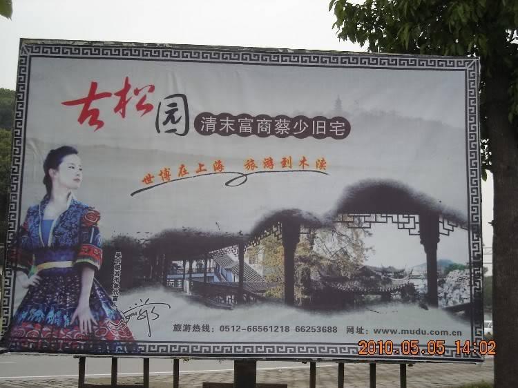 [2008] โฆษณาประชาสัมพันธ์ส่งเสริมการท่องเที่ยวเมืองซูโจว - Page 2 53416533201005052134553895010405-6