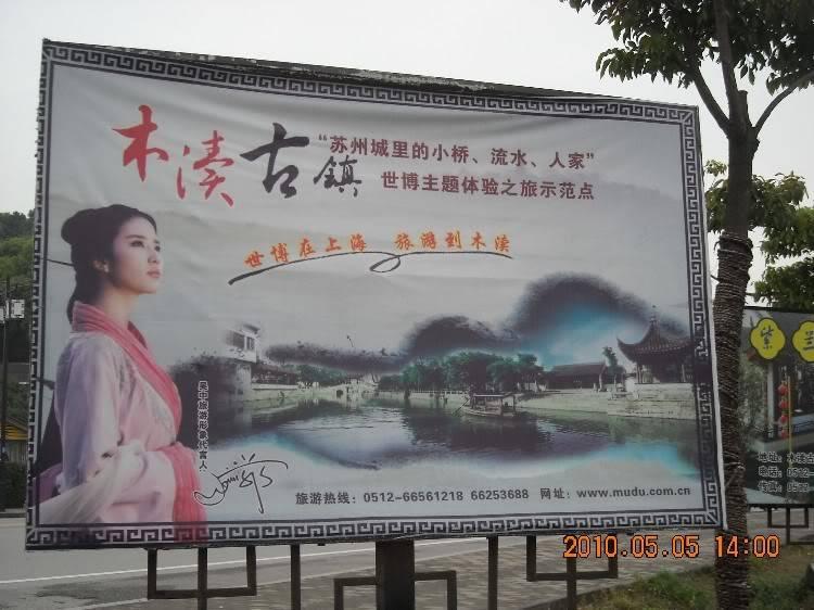 [2008] โฆษณาประชาสัมพันธ์ส่งเสริมการท่องเที่ยวเมืองซูโจว - Page 2 53416533201005052134553895010405-7