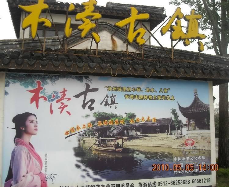 [2008] โฆษณาประชาสัมพันธ์ส่งเสริมการท่องเที่ยวเมืองซูโจว - Page 2 Image007