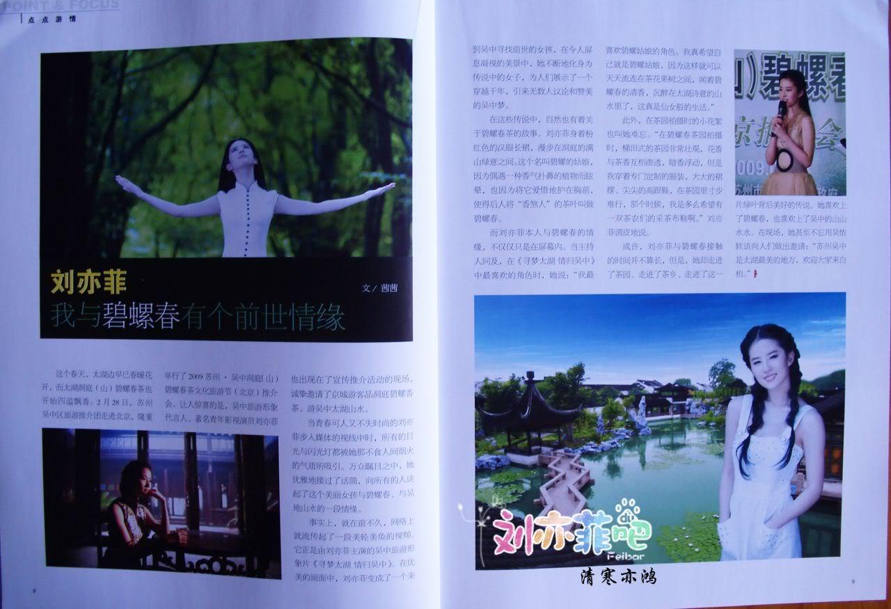 [2008] โฆษณาประชาสัมพันธ์ส่งเสริมการท่องเที่ยวเมืองซูโจว 8ddfbd3f06cc31e87d1e71be