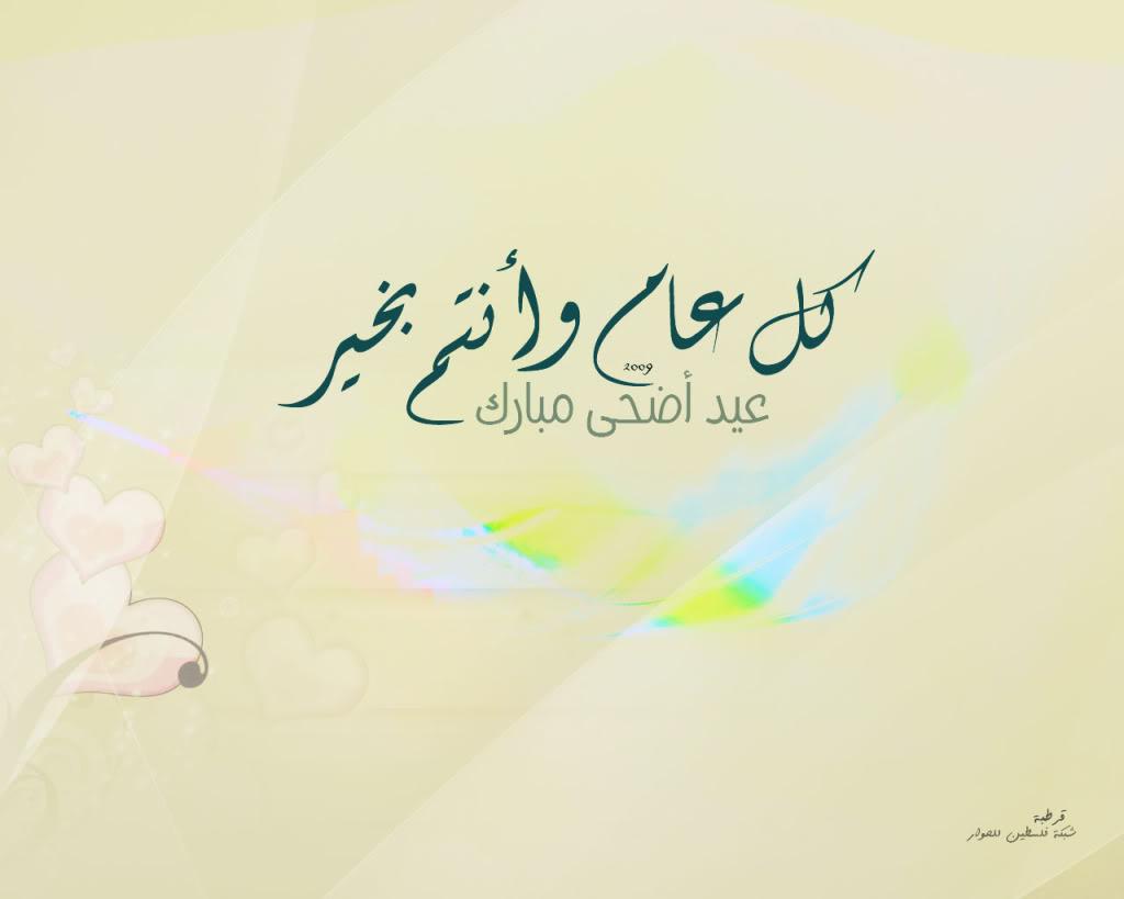 بمناسبة عيد الأضحى المبارك  3aaeidAdha