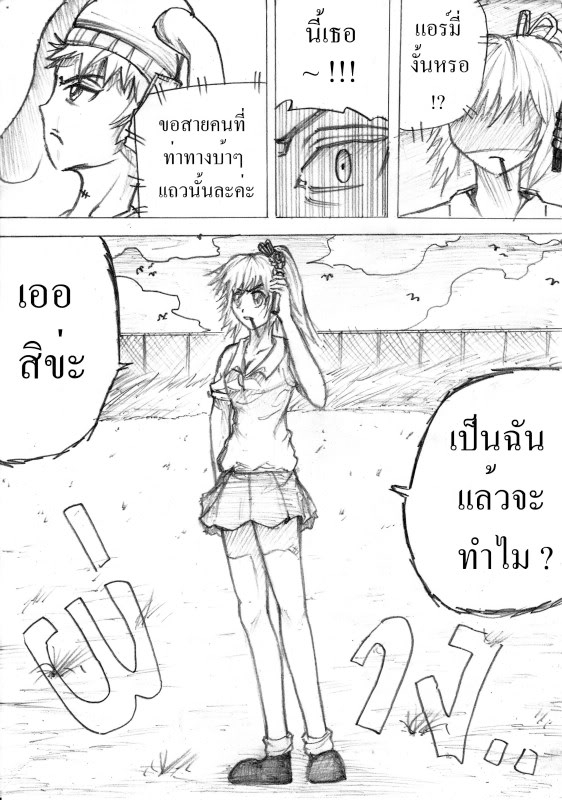 "[Character CF2] "" นนท์ ""  นักเลงเก๋า  < พร้อมรบ ! > 1-36"