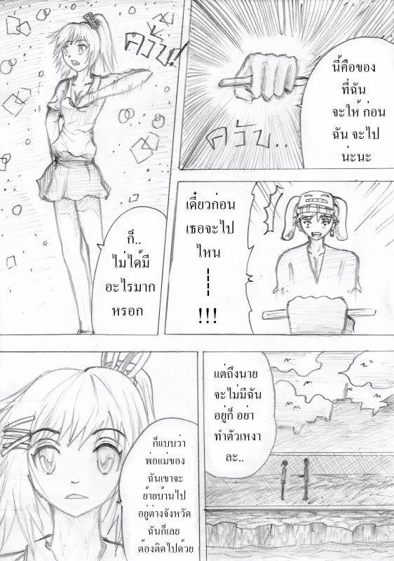 "[Character CF2] "" นนท์ ""  นักเลงเก๋า  < พร้อมรบ ! > 4-19"