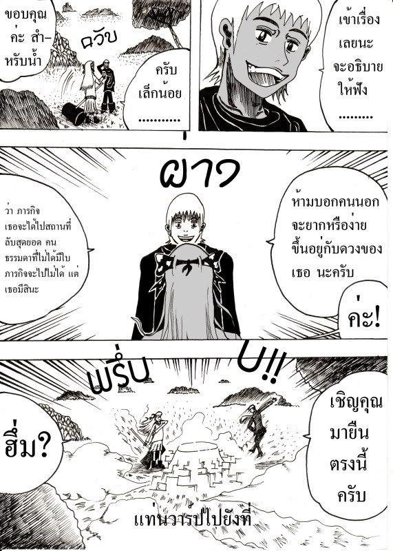 """[Character]  """"แอมจัง"""" ค้อนมหาประลัย  ( ลุยรอบ 2 ! ) 4"""